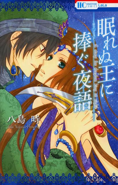 ceef6-nemurenu_ou_ni_sasagu_yogatari_prequel_001