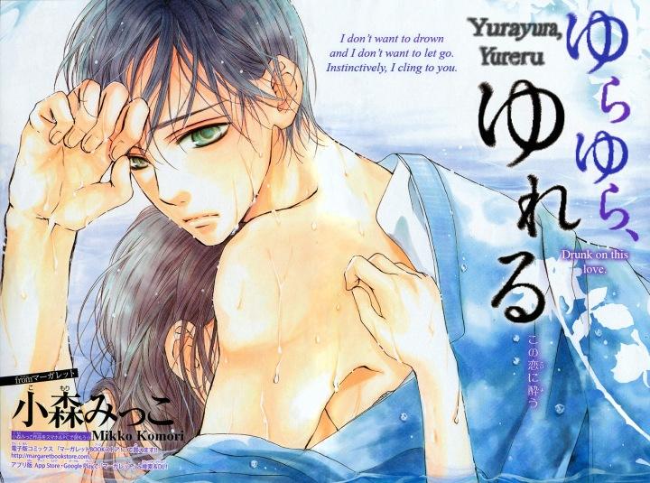 Yurayura_Yureru_002