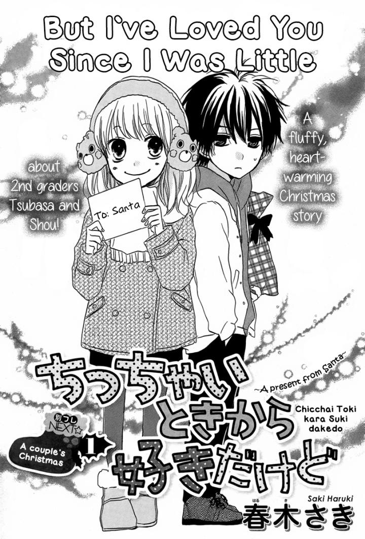 Chichai_Toki_kara_Suki_Dakedo_001.jpg